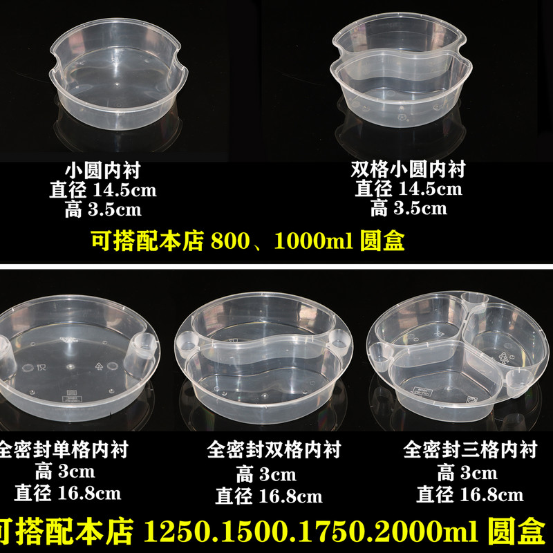 Disposable double layer dining box tray interlayer cabinet lining inner tray round two-layer packing box 50 sets
