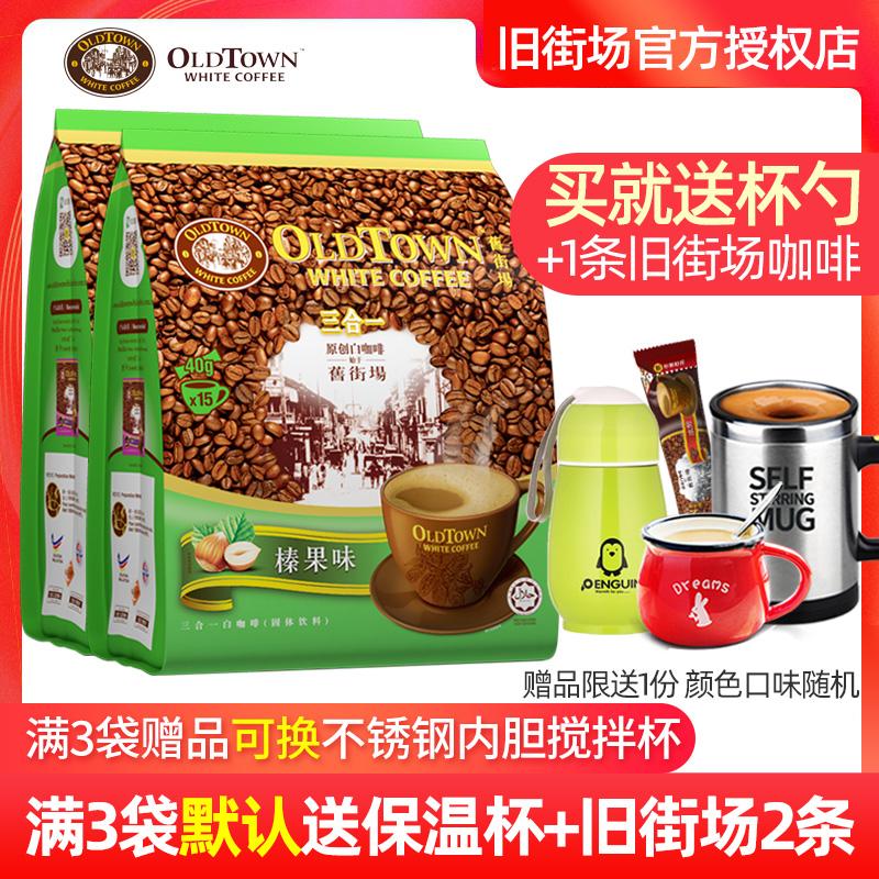 马来西亚进口OldTown旧街场白咖啡榛果味三合一速溶咖啡粉2袋组合