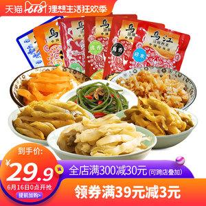 领5元券购买乌江涪陵清爽套餐18袋装共榨菜