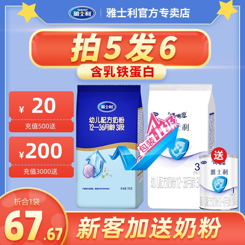 买5袋发6袋】雅士利瑞哺恩新配方3段奶粉618克袋装含珍稀乳铁蛋白