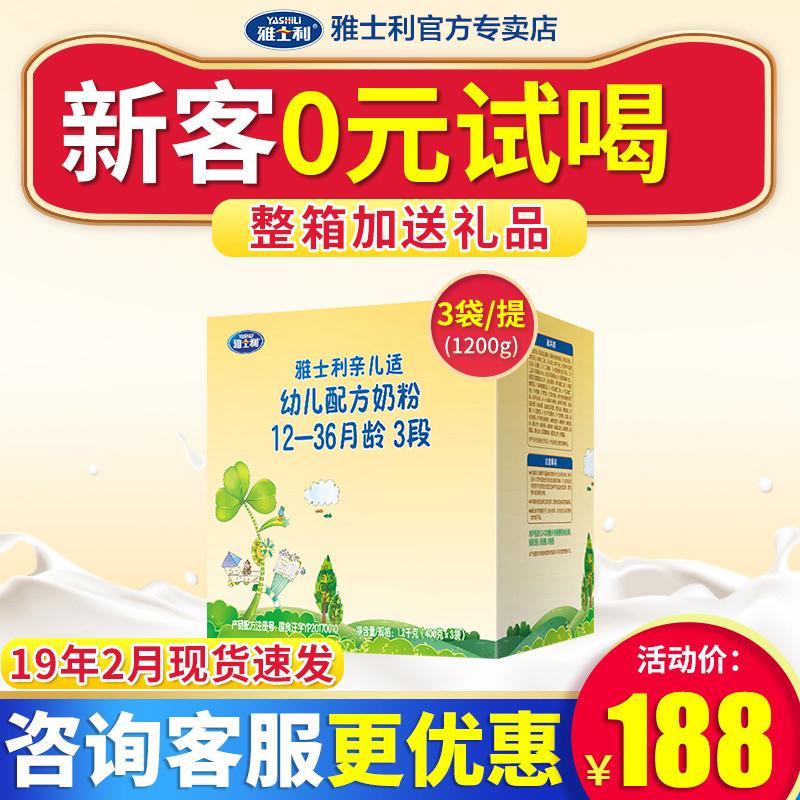 【新品】雅士利亲儿适3段1200g三联盒幼儿配方奶粉opo DHA12-36月