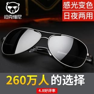 墨镜男开车专用眼镜日夜两用变色太阳镜夜视偏光驾驶镜钓鱼司机潮图片