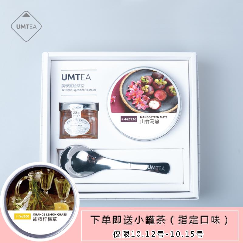 umtea甜蜜蜜礼盒山竹马黛果粒茶德国花果茶情侣送礼组合蜂蜜花茶