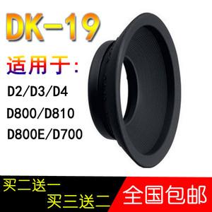 DK-19眼罩 适用尼康D810 D800 D700 D3 D500 D4S护目镜取景器眼