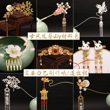 Han Du Diy Hanfu costume antique fashion decoration hairpin shake material package novice hair accessories manually made
