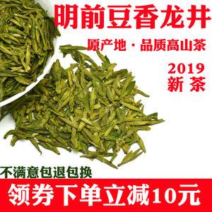 豆香2019新茶春茶高山新昌龙井茶