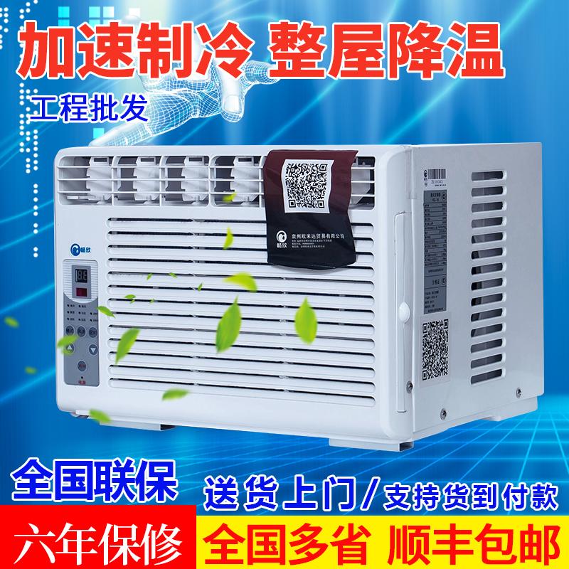 联保窗机空调一体机窗式单冷冷暖大小1P1.5匹移动窗口畅欣 KCR-25