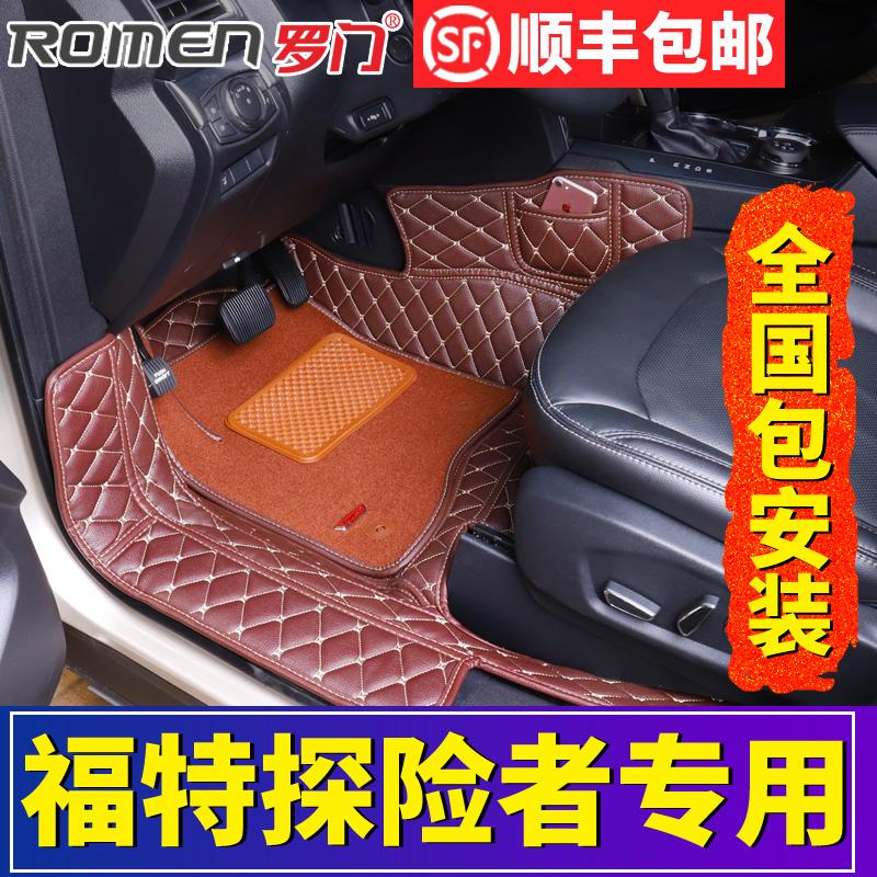 罗门探险者脚垫7座福特专用全包围汽车丝圈地毯双层后备箱垫改装