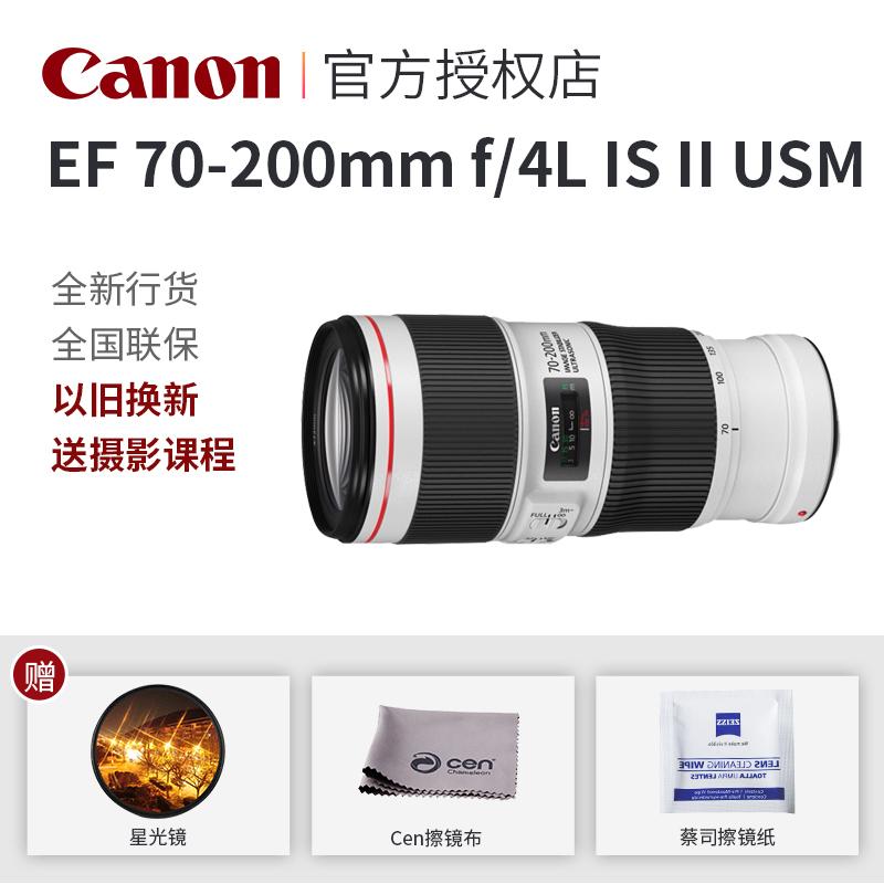 佳能 EF 70-200mm f/4L IS II USM �L焦�R�^二代防抖小小白70-200 F4 II