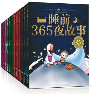 老師推薦】全12冊 365夜親子閱讀童話帶拼音的兒童睡前故事書0-3-4一6歲寶寶幼兒園書籍學前班小孩讀物嬰兒早教繪本益智圖書小學生
