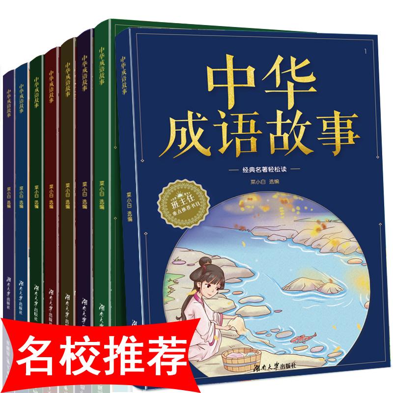 ?????中國成語故事大全注音版 中華經典國學 兒童課外閱讀書籍 一年級二年級課外書必讀精選故事書6-8-10-12周歲讀物小學生版