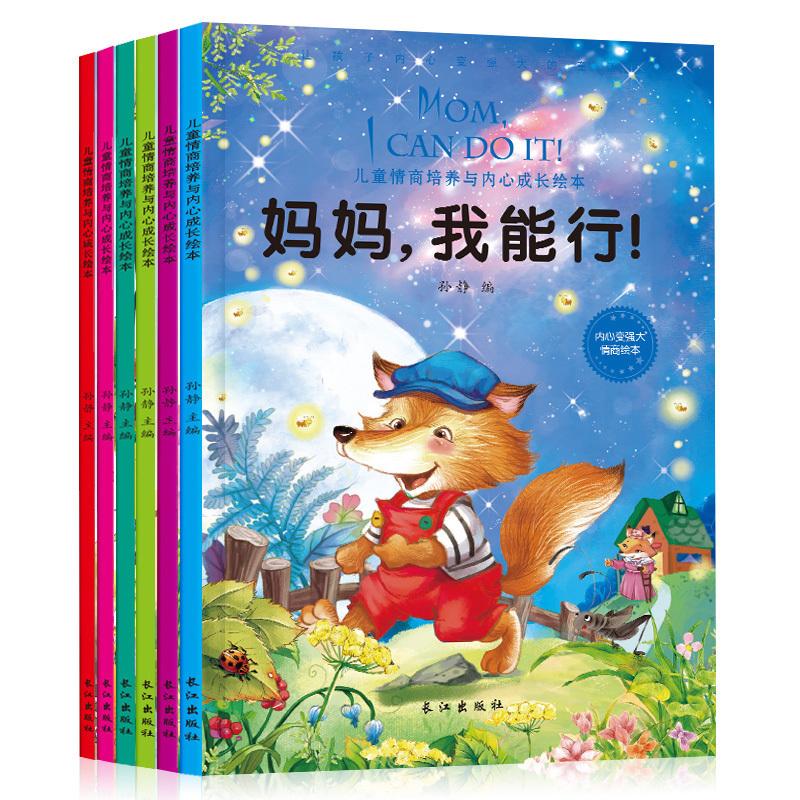 全套6册 儿童情绪管理与性格培养绘本 儿童图书3-6岁 绘本 幼儿园中班小班读物 幼儿励志绘本睡前故事书 早教启蒙看图讲故事