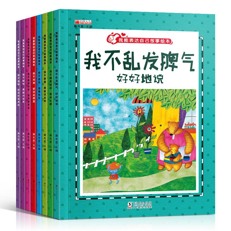 全套8册 我不乱发脾气 儿童绘本故事书3一4-5-6-7岁图书幼儿园小班中班大班读物适合5-6岁儿童阅读的绘本书经典3到6岁读本早教启蒙
