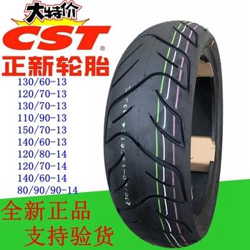 正新摩托车一14真空轮胎