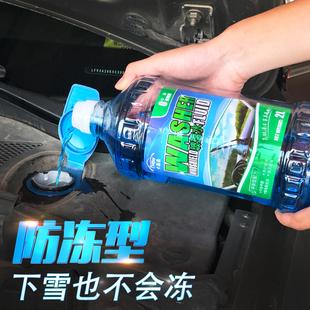 汽车玻璃水车用雨刮水四季通用防冻强力去污油膜雨刮液车用品大全