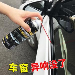 汽车车窗润滑剂油车门电动升降玻璃异响消除天窗轨道脂清洗剂专用