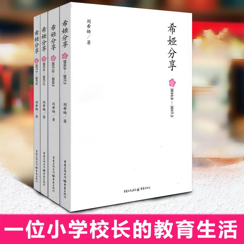 正版现货 希娅分享 教育理论 教师用书 刘希娅著 套装全4册 一位小学校长的教育生活