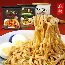 台湾太和殿麻辣九葉青劲麻拌面手工日晒面椒香麻醬速食待煮食3包