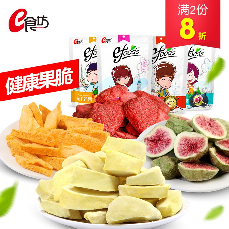 e食坊冻干水果脆泰国金枕头特产榴莲果干休闲零食品健康无干燥剂