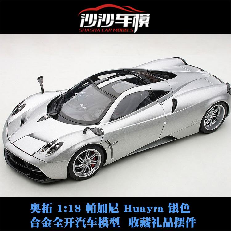 沙沙汽车模型 AUTOart  奥拓 1:18 帕加尼 风之子 Huayra 花雅