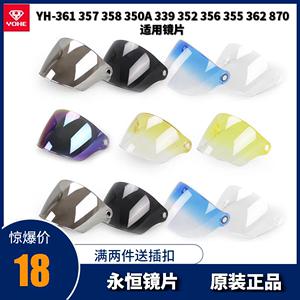 永恒头盔镜片357 358 350A 339 361 870通用原装防晒防紫外线镜片