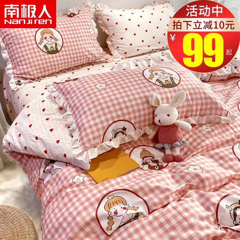南极人四件套全棉纯棉100少女心床单人被套公主风三件套床上用品4
