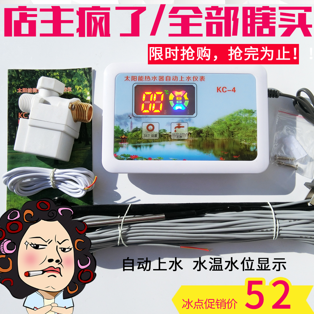 Солнечной энергии горячая вода оборудован части автоматически sheung-шуй контролер уровень температура воды шоу правила поведения комплект общие бесплатная доставка