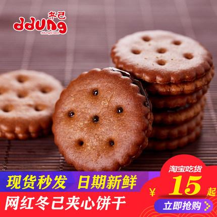 冬己牌黑糖麦芽饼干咸蛋黄夹心饼干