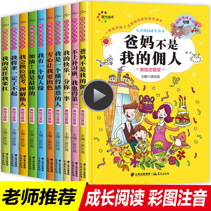 正版10册儿童文学成长励志故事书儿童全套爸妈不是我的佣人父母小学生课外书籍包邮注音版童话二年级必读图书一年级课外阅读带拼音