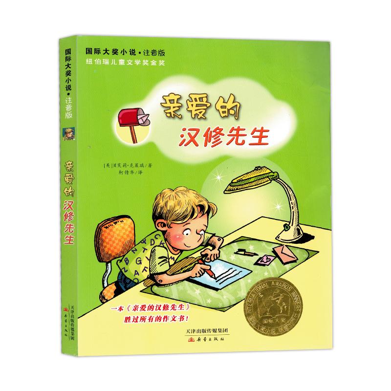 注音版亲爱的汉修先生 正版国际大奖小说系列儿童文学小学生课外阅读书籍6-12岁故事书一年级课外书二三年级课外书必读1-3年级图书
