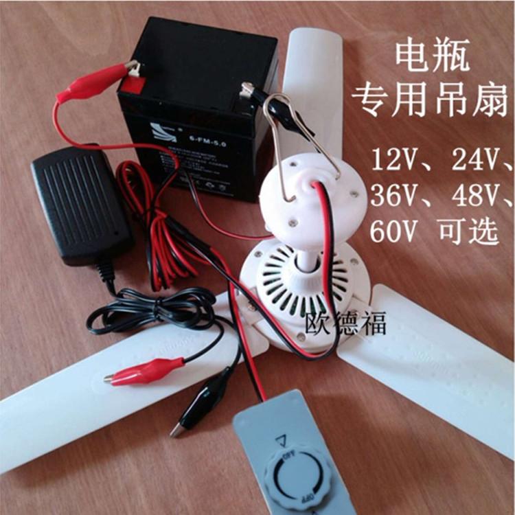 12V вешать вентилятор 24V36V48V60V аварийный постоянный ток вентилятор ночь город качели земля стенд аккумуляторная батарея аккумулятор вешать вентилятор бесплатная доставка