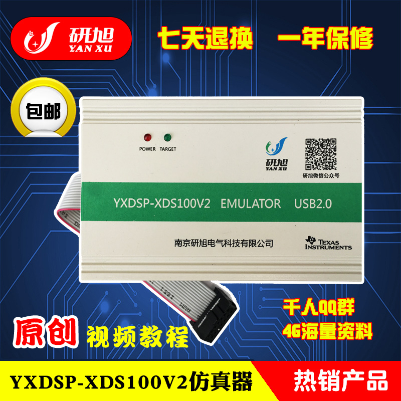 研旭XDS100V2仿真器/烧写器 TIDSP下载器 win8/10/XP CCS4.12/6.0