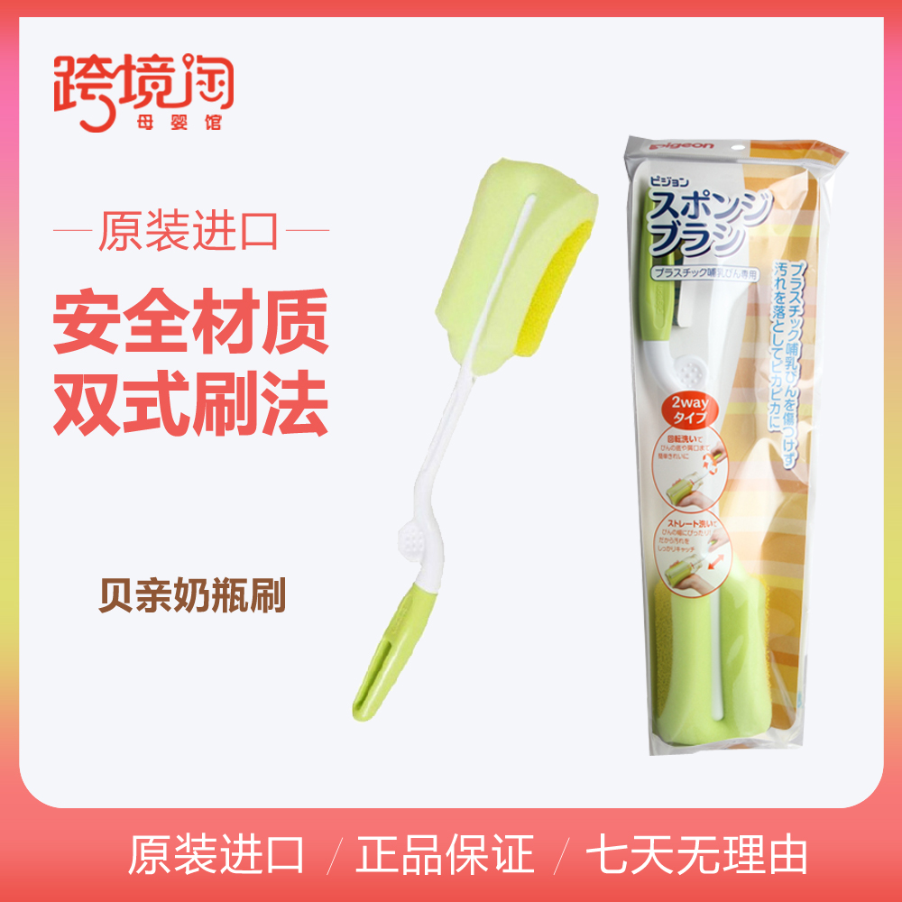 日本进口贝亲奶瓶刷海绵 多功能奶瓶奶嘴专用刷 双式刷法 正品(用81元券)