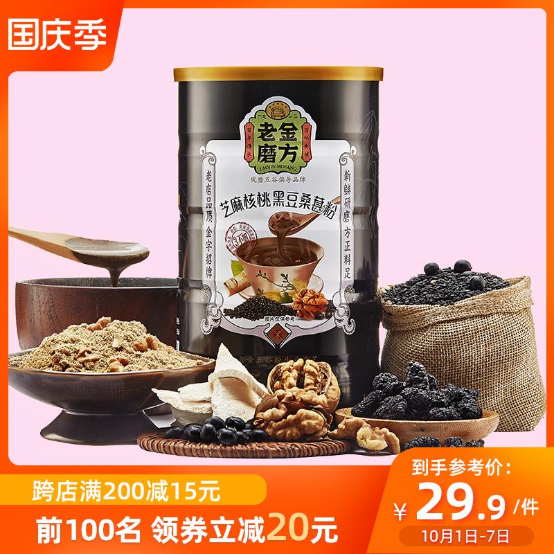 老金磨方黑芝麻核桃黑豆桑葚粉黑芝麻糊营养即食五谷黑米代餐粉粥