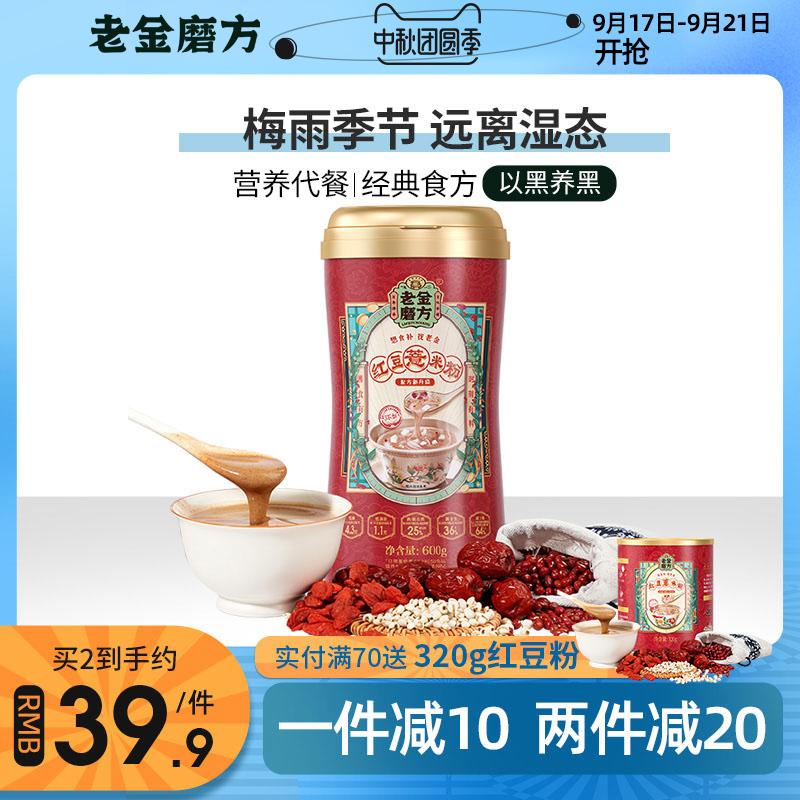 老金磨方红豆薏米粉薏仁水懒人速食早餐除去粉濕气代餐饱腹食品