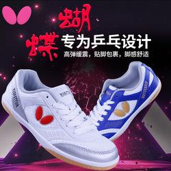 butterfly /蝴蝶乒乓球鞋男款女鞋