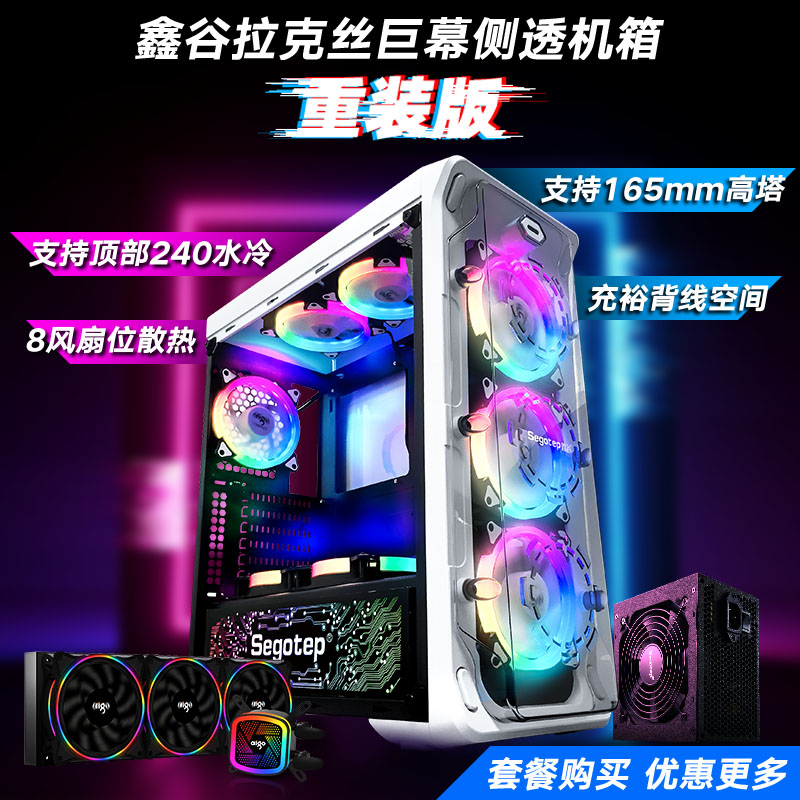 (用10元券)鑫谷lux拉克斯重装版全侧透主机箱