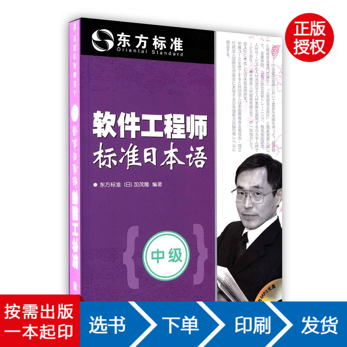 【虎彩 按需出版】软件工程师标准日本语(附光盘中级)不送光盘 人民邮电出版  虎彩按需出版