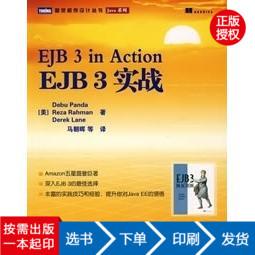 【POD按需印刷】EJB3实战/Java系列/图灵程序设计丛书 人民邮电出版社