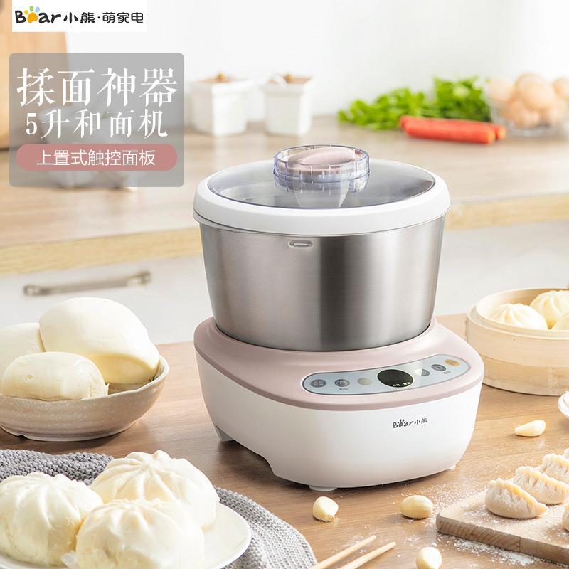 全自动电动和面机家用搅拌机揉面粉机厨师机A50B1HMJ小熊Bear