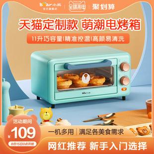 小熊烤箱家用小型双层小烤箱烘焙多功能全自动电烤箱迷你迷干果机图片