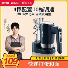 小熊打蛋器电动家用小型烘焙打蛋机打发器打发奶油器搅拌器大功率