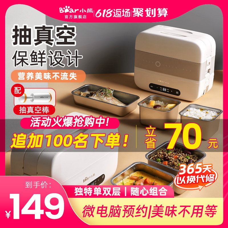 小熊电热饭盒上班族热饭神器自热蒸煮加热保温便当盒可插电蒸饭器