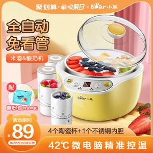领10元券购买小熊电器官方旗舰店酸奶机家用小型全自动迷你宿舍自制米酒发酵机