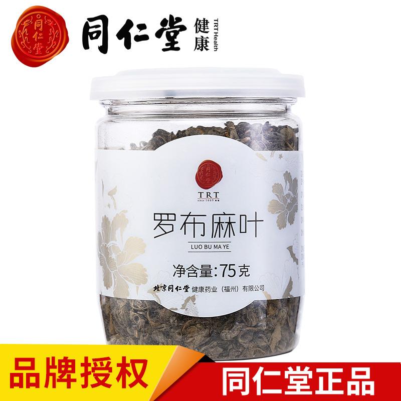 Пекин Tongrentang Apocynum venetum 75 г / бутылка оригинал бесплатная доставка по китаю