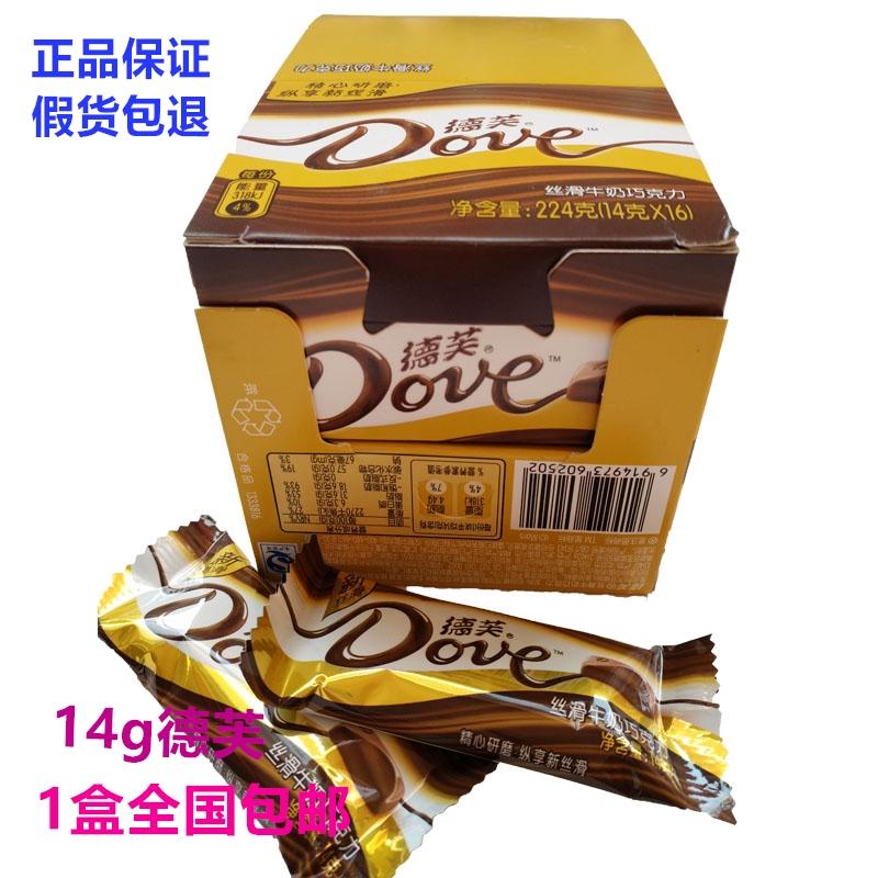德芙14克丝滑牛奶黑巧克力榛仁葡萄干14g喜糖果零食品七夕节礼物