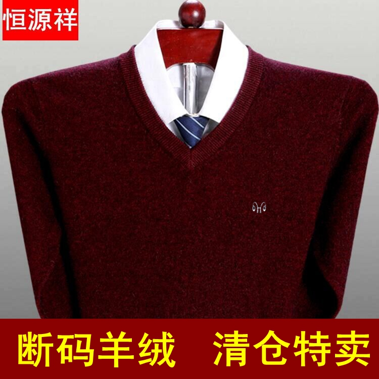 Winter Hengyuanxiang sweater mens V-neck thickened sweater middle-aged solid color chicken heart collar cashmere sweater dad large