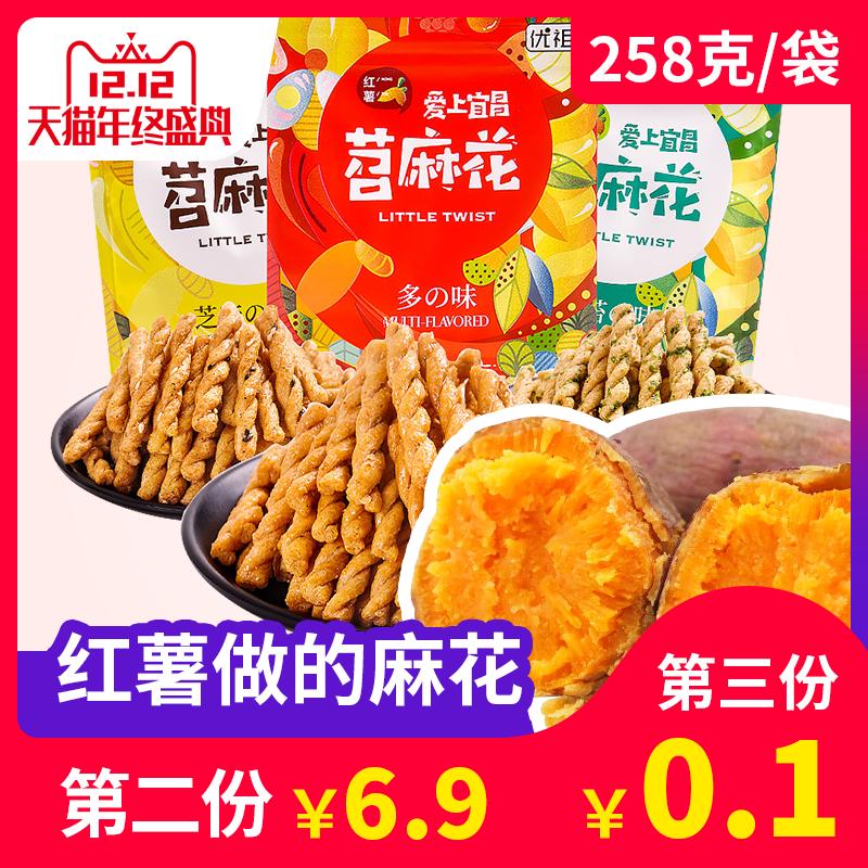 宜昌傅阿姨优祖红薯苕麻花258克网红手工休闲小零食湖北三峡特产
