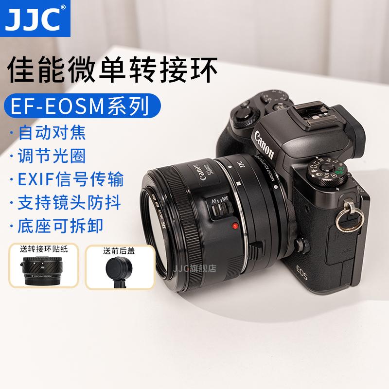 JJC 佳能EF-EOSM转接环佳能EF镜头小痰盂转微单M50 M50II M5 M3 M6 M200 M6II相机efm机身自动对焦卡口适配器