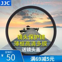JJC 佳能尼康富士索尼UV镜37 40.5 43 46 49 52 55 67 72 77 82mm滤镜单反微单相机镜头?;ぞ礛C UV摄影配件